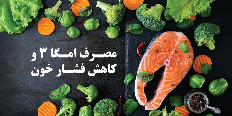 omega3-&-kahesh-feshre-khoon-19-12-98