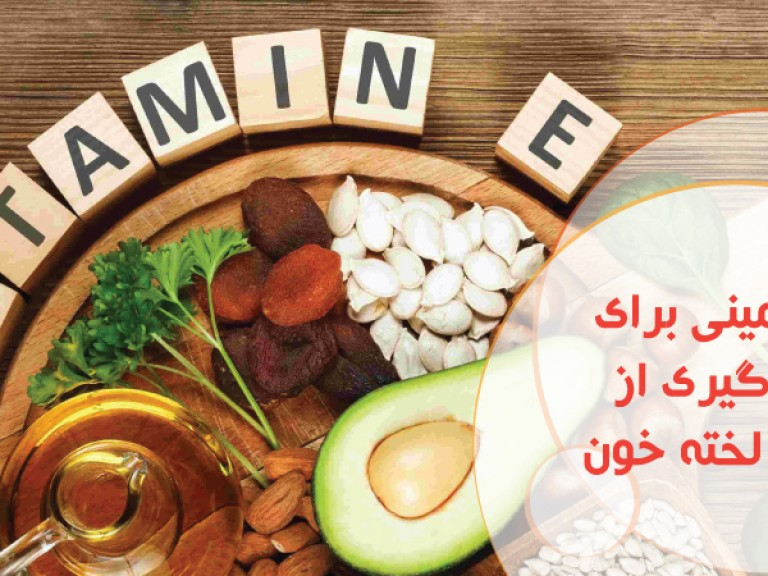 vitamini-baraye-jelogiri-az-ejad-lakhte-khon-28-10-98