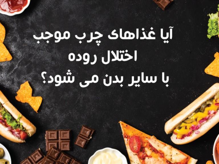aya_ghazahaye_charb_mojeb_ekhtelal