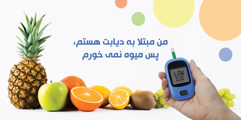 man-yek-diabeti-hastam-pas-mive-nemikhoram-26-1-99