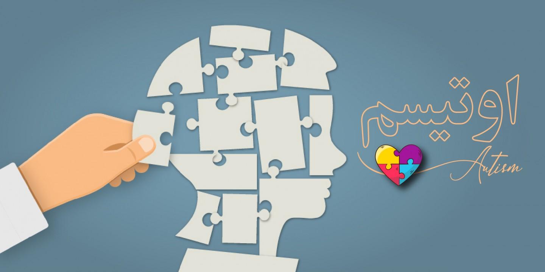 hakiman 14-8-98 autism-01