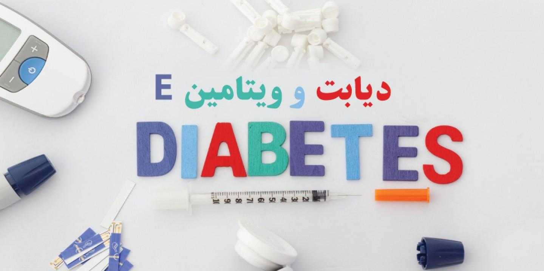 Diyabet-&-vitamin-E-27-11-98