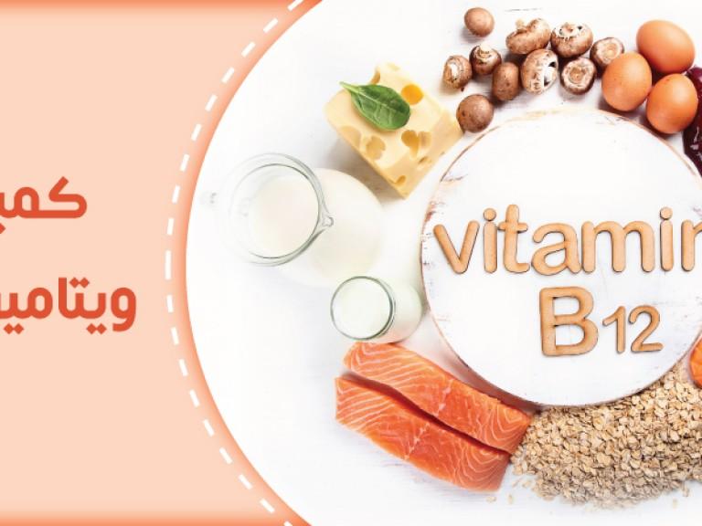 KAMBOOD-VITAMIN-B12--11-10-98 (2)
