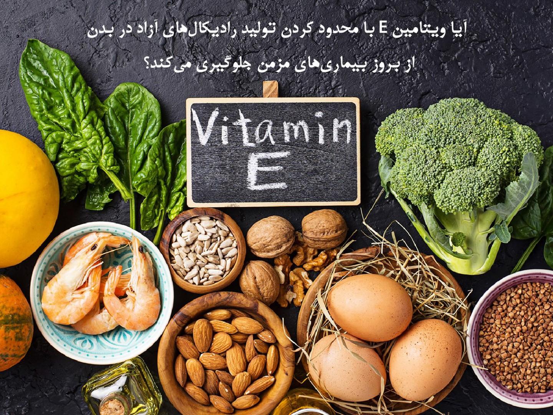 post_apovital_AYA_vitamin_e_ba_mahdod_kardan_radikalhaye_azad_dar