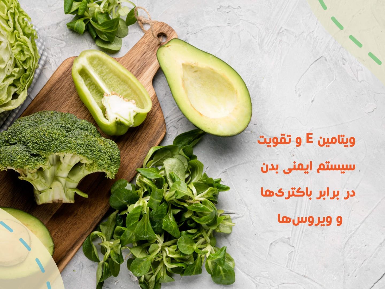 POST_Apovital_vitamin_E_va_taghviat_system_imeni_dar_barabar_bakteriha