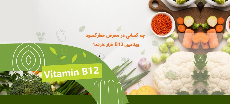 Apovital_Che_kasani_dar_maraz_khatare_kambood_vitamin_b12_gharar