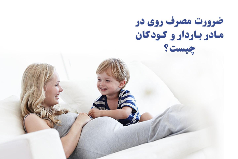 مکمل روی در بارداری 2