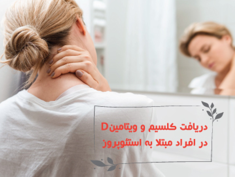 daryaft_vitamin_zarori_dar_ebtela_be_osteoarterit_apovital_postپست آپوویتال