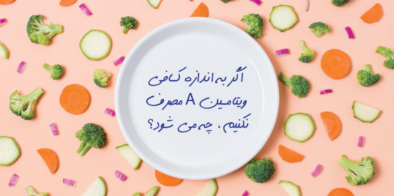 agar_be_andaze_kafi_vitamin_A_masraf_nakonim_che_mishavad_8_2_99