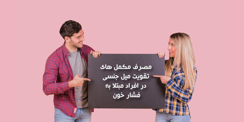 masraf_mokamelhaye_taghviat_jensi_dar_afrad_mobtala_be_feshare_khon (2)
