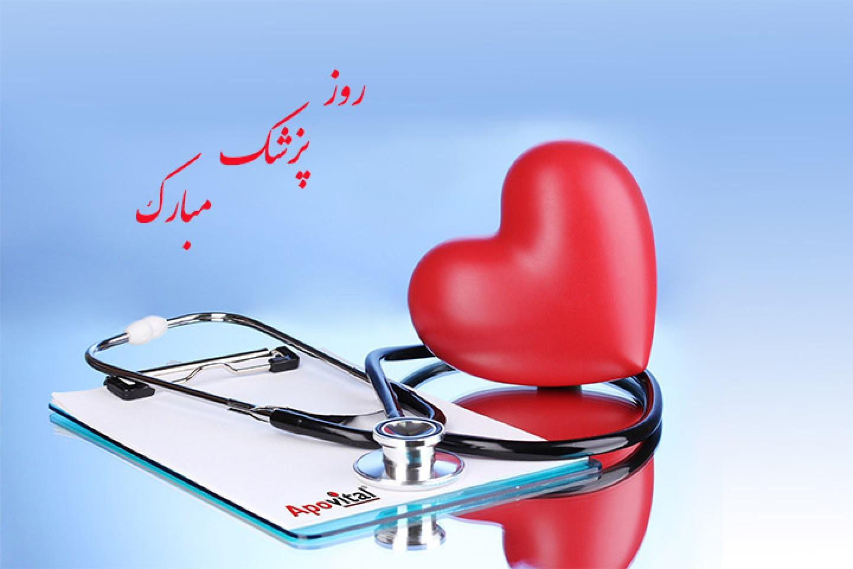 روز پزشک آپوویتال2